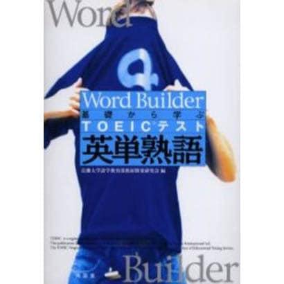 Word Builder基礎から学ぶTOEICテスト英単熟語 [単行本]