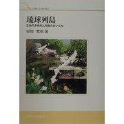 琉球列島―生物の多様性と列島のおいたち [単行本]