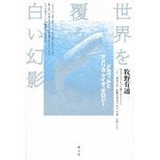 世界を覆う白い幻影―メルヴィルとアメリカ・アイディオロジー [単行本]