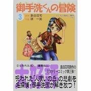 御手洗くんの冒険 3 [コミック]