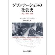 プランテーションの社会史-デリ/1870-1979 [単行本]