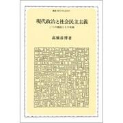 現代政治と社会民主主義-三つの潮流とその実験(叢書・現代の社会科学)