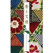 帯と文様―織り帯に見る日本の文様図鑑 [単行本]