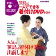 笹島式一人でできる着付けDVD BOOK(別冊家庭画報) [ムックその他]