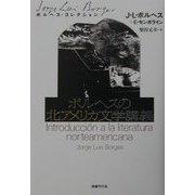 ボルヘスの北アメリカ文学講義(ボルヘス・コレクション) [単行本]