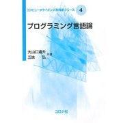 プログラミング言語論(コンピュータサイエンス教科書シリーズ〈4〉) [全集叢書]