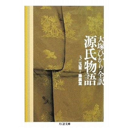 源氏物語〈第3巻〉玉鬘~藤裏葉(ちくま文庫) [文庫]