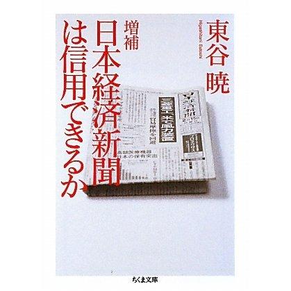 日本経済新聞は信用できるか 増補 (ちくま文庫) [文庫]