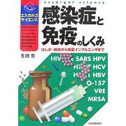 感染症と免疫のしくみ―はしか・結核から新型インフルエンザまで(エスカルゴ・サイエンス) [単行本]
