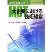 MOT大企業における技術経営(MOTテキスト・シリーズ) [全集叢書]