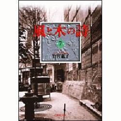 風と木の詩 第7巻(白泉社文庫) [文庫]