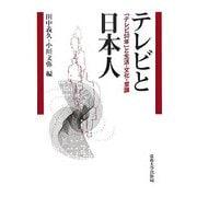 テレビと日本人―「テレビ50年」と生活・文化・意識 [単行本]
