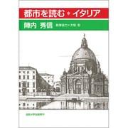 都市を読む―イタリア [単行本]