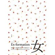 Ex-formation 女 [単行本]