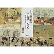 十二世紀のアニメーション―国宝絵巻物に見る映画的・アニメ的なるもの [単行本]