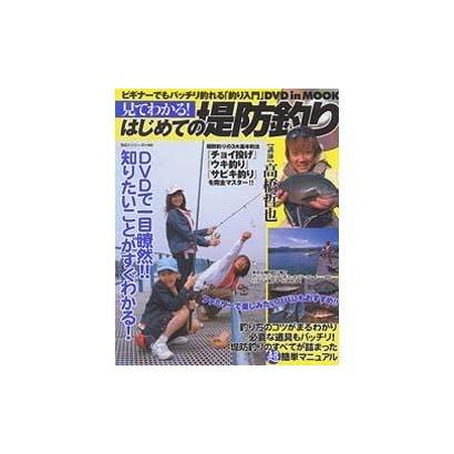 見てわかる!はじめての堤防釣り-ビギナーでもバッチリ釣れる「釣り入門」DVDinMOOK(BIG1) [ムックその他]