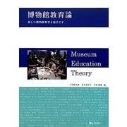 博物館教育論―新しい博物館教育を描きだす [単行本]