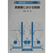 鉄鋼業における制御(産業制御シリーズ〈8〉) [全集叢書]
