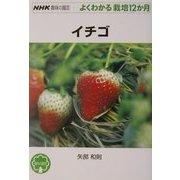 イチゴ(NHK趣味の園芸よくわかる栽培12か月) [全集叢書]