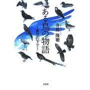 ある鳥の物語―青空の下で [単行本]