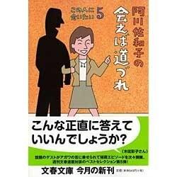 阿川佐和子の会えば道づれ―この人に会いたい〈5〉(文春文庫) [文庫]