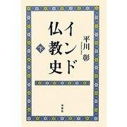 インド仏教史〈下〉 新版 [全集叢書]