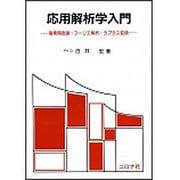 応用解析学入門―複素関数論・フーリエ解析・ラプラス変換 [単行本]