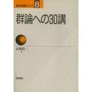 群論への30講(数学30講シリーズ〈8〉) [全集叢書]