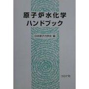 原子炉水化学ハンドブック [単行本]