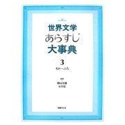 世界文学あらすじ大事典〈3〉ちか~ふろ [図鑑]