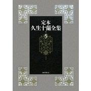 定本 久生十蘭全集〈5〉小説5 1944-1946 [全集叢書]