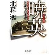 暁英―贋説・鹿鳴館(徳間文庫) [文庫]
