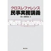 クロスレファレンス民事実務講義 [単行本]