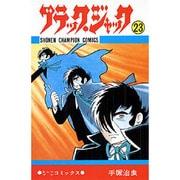 ブラック・ジャック 23(少年チャンピオン・コミックス) [コミック]