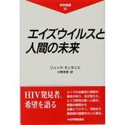 エイズウイルスと人間の未来(科学選書) [全集叢書]