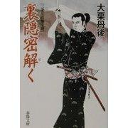 裏隠密解く―二条左近無生剣(春陽文庫) [文庫]