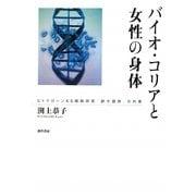 バイオ・コリアと女性の身体―ヒトクローンES細胞研究「卵子提供」の内幕 [単行本]