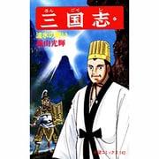 三国志 47(希望コミックス 142) [コミック]
