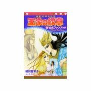 連載30周年記念王家の紋章公式ファンブック(プリンセスコミックス) [コミック]