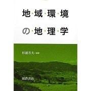 地域環境の地理学 [単行本]