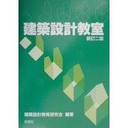 建築設計教室 新訂二版 [単行本]
