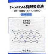 Excelによる有限要素法―弾性・弾塑性・ポアソン方程式 [単行本]