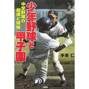 少年野球と甲子園―中学野球の組織と現場 [単行本]