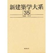 荷重・外力(新建築学大系〈35〉) [全集叢書]