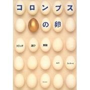 コロンブスの卵―トリック・遊び・実験 [単行本]