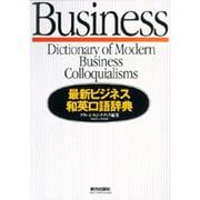 最新ビジネス和英口語辞典 [事典辞典]
