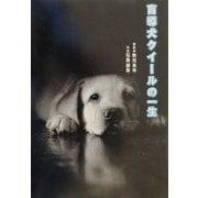 盲導犬クイールの一生 [単行本]
