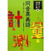 同音異義語―漢字の使い分け(おもしろ漢字塾〈4〉) [全集叢書]
