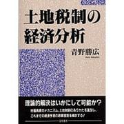 土地税制の経済分析 [単行本]