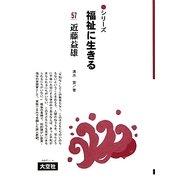 近藤益雄(シリーズ福祉に生きる〈57〉) [単行本]